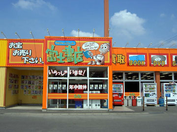 富士書店赤城店
