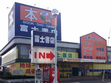 富士書店本店