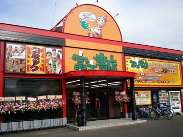富士書店--小山店--