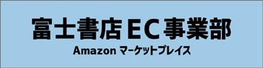 富士書店EC事業部