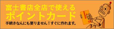 富士書店全店で使えるポイントカード、手続きなんにも要りません!すぐに作れます。