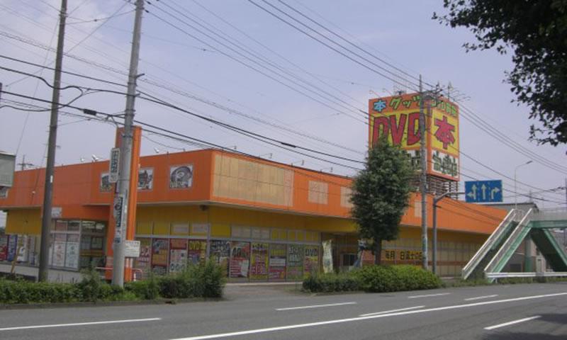 富士書店 前橋店