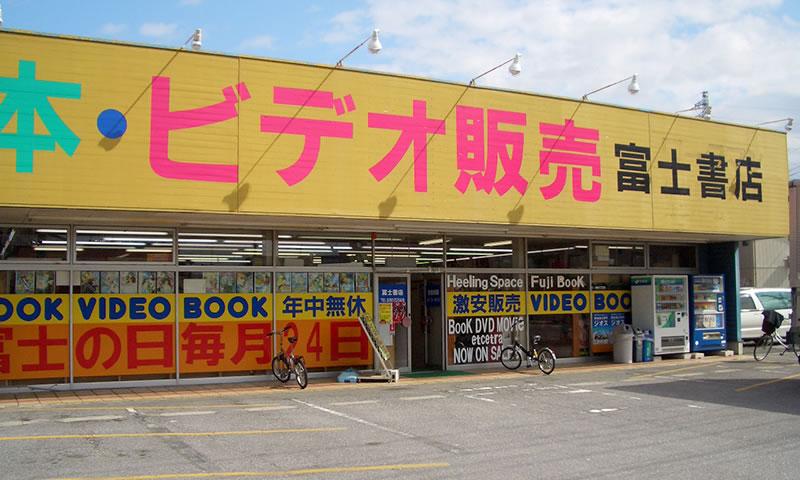 富士書店 栃木店
