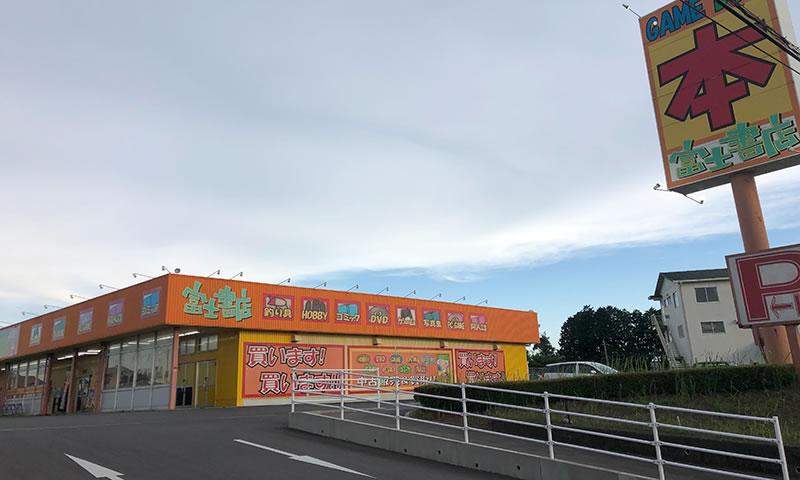 富士書店 土浦南店