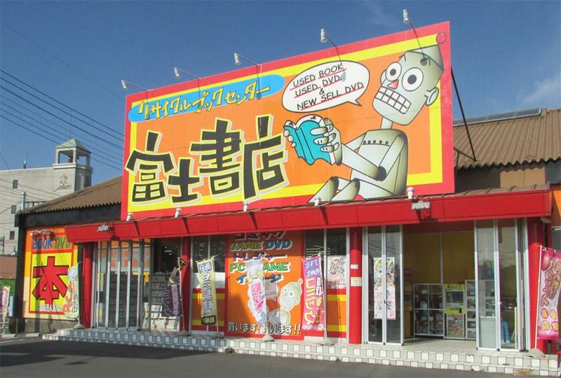 富士書店 水戸店