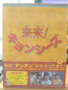 来来!キョンシーズ DVD-BOX ...